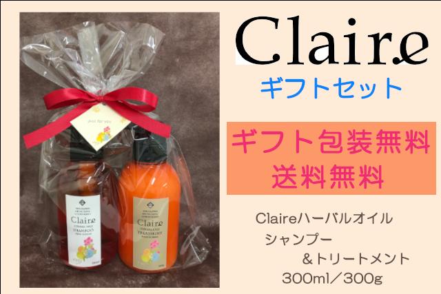 【ギフト包装無料・送料無料】Claireシャンプー & トリートメントミニセット
